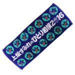 上坂すみれ(すみぺ) 上坂すみれのひとり相撲2016?サイケデリック巡業? ナイス取組タオル