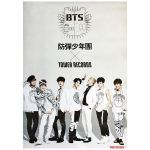 防弾少年団(BTS) ポスター 特典 FOR YOU タワレコ