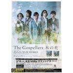 ゴスペラーズ(The Gospellers) ポスター 氷の花 2013