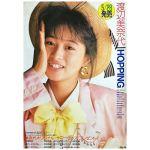渡辺美奈代(わたなべみなよ) ポスター ホッピング 告知 1987