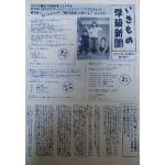 いきものがかり  ファンクラブ会報 いきもの学級新聞 No.003