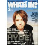 WHAT'S IN 2006年3月号