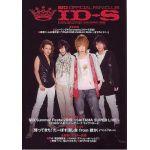 シド(sid)  ファンクラブ会報 ID-S MAGAZINE vol.006