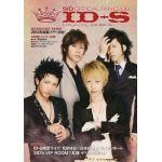 シド(sid)  ファンクラブ会報 ID-S MAGAZINE vol.010