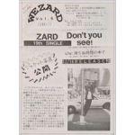 ZARD(坂井泉水)  ファンクラブ会報準備号 WEZARD vol.006