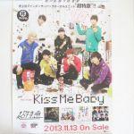 超特急(ちょうとっきゅう) ポスター 告知ポスター(KISS ME BABY)白