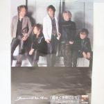 Janne Da Arc(acid black cherry) ポスター 告知ポスター(霞ゆく空背にして)