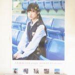 乃木坂46(のぎざか) ポスター ポスター(ハルジオンが咲く頃 寺田蘭世)