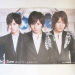 Sexy Zone(セクゾ) ポスター 特典ポスター(君にHITOMEBORE)C