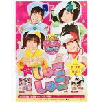 アンジュルム(スマイレージ) ポスター しゅごキャラエッグ! しゅごしゅご! スマイレージ 2009 2nd シングル