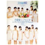 Berryz工房(菅谷梨沙子) ポスター (3)夏夏ミニベリーズ 2006 ミニアルバム