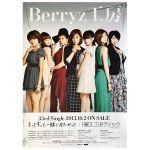 Berryz工房(清水佐紀) ポスター コンサートツアー 2010秋冬 ?ベリ高フェス!?
