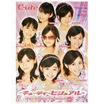 ℃-ute(キュート) ポスター ミュージックV特集①?キューティービジュアル? 2006