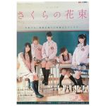 ℃-ute(キュート) ポスター 劇団ゲキハロ特別公演「さくらの花束」 2013