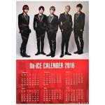 Da-iCE(ダイス) ポスター 2016年 カレンダー