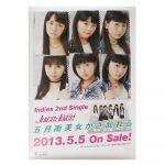 Juice=Juice(ジュースジュース) ポスター 五月雨美女がさ乱れる 2013 インディーズ 2nd シングル