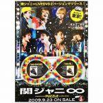 関ジャニ∞(エイト) ポスター 告知ポスター(puzzule LIVE DVD 2009)