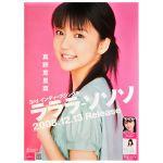 真野恵里菜(まのえりな) ポスター ラララ-ソソソ 2008 インディーズ 3rd シングル