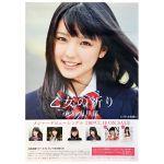 真野恵里菜(まのえりな) ポスター 乙女の祈り 2009 メジャー1st シングル