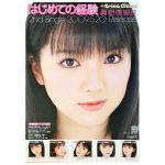 真野恵里菜(まのえりな) ポスター はじめての経験 2009 メジャー2nd シングル