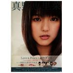 真野恵里菜(まのえりな) ポスター Love & Peace = パラダイス 2009 メジャー5th シングル
