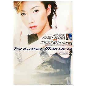 宝塚(宝塚歌劇団) ポスター 真琴つばさ 綺羅-KIRA 2002