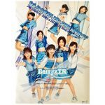 Berryz工房(ベリ工) ポスター なんちゅう恋をやってるぅ YOU KNOW? 2005