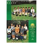 Berryz工房(ベリ工) ポスター 第(2)成長記 2005
