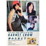 GARNET CROW(ガーネットクロウ) ポスター 夢みたあとで 2002