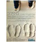 コブクロ(kobukuro) ポスター LIVE TOUR 06 Way Back to Tomorrow