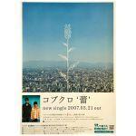 コブクロ(kobukuro) ポスター 蕾 (つぼみ) 2007