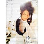 MIYAVI(雅) ポスター 結婚式の唄 2005 シングル