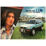 SMAP(スマップ) ポスター 木村拓哉 キムタク トヨタカローラ rav4 LV 1999 大型 難有