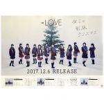 =LOVE(イコラブ) ポスター 僕らの制服クリスマス 2017