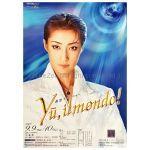 宝塚(宝塚歌劇団) ポスター 轟悠 2009 ディナーショー