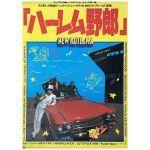 ニューロティカ(NEW ROTEeKA) ポスター ハーレム野郎 1989