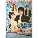 宝塚(宝塚歌劇団) ポスター メイちゃんの執事 紅ゆずる 等 2011 B1