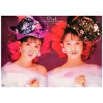 Wink(ウィンク) ポスター Sexy Music 1990