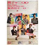 関ジャニ∞(エイト) ポスター 無責任ヒーロー 告知 2008