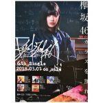 欅坂46(けやきざか46) ポスター ガラスを割れ 渡邊理佐  2018