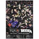 和楽器バンド(わがっきバンド) ポスター 八奏絵巻 2015 type A