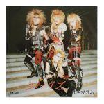 X JAPAN(エックス) その他 オルガスム インディーズ EP レコード 2500枚限定 1986