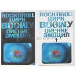 BOOWY(ボウイ) ROCK'N ROLL CIRCUS TOUR パンフレット