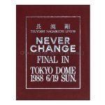 長渕剛(ながぶち つよし) LIVE'88 NEVER CHANGE パンフレット FINAL 1988年6月19日 東京ドーム