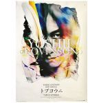 吉井和哉(イエモン) ポスター トブヨウニ YOSHII LOVINSON 2004