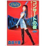 森高千里(もりたかちさと) ポスター コンサートの夜 告知 1992