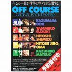 オフコース(OFF COURSE) ポスター オリジナルブック 1969-1982~ 予約受付中 小田和正