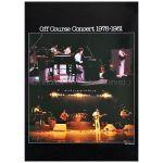 オフコース(OFF COURSE) ポスター concert 1978-1981 小田和正