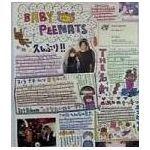aiko(アイコ) ファンクラブ会報 Baby Peenats vol.003