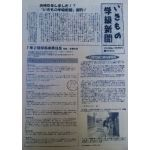 いきものがかり  ファンクラブ会報 いきもの学級新聞 No.001